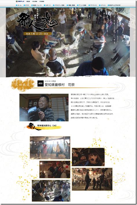 祭人魂(まつりびとだましい)|東海テレビ (6)